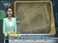 八达岭长城现外文刻字涂鸦  损坏长城将面临哪些处罚?