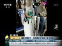 关注儿童安全:南京铁路警方——刑拘猥亵女童者  女童为养女