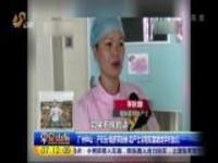 广州中山:产妇分娩脐带脱垂  助产士全程双膝跪地手托胎儿