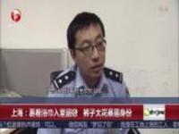 上海:裹着浴巾入室盗窃  裤子太花暴露身份