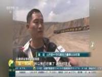 吕鑫煤业滑坡事故调查:山西和顺——初称无伤亡  两天后宣布4死5失踪