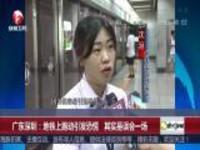 广东深圳:地铁上跑动引发恐慌  其实是误会一场