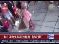"""暖心!  5岁小女孩帮环卫工外婆扫地  意外成""""网红"""""""