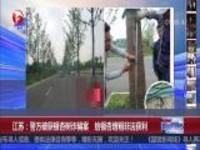 江苏:警方破获银杏树诈骗案  给银杏增粗非法获利