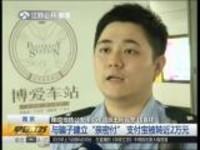 """南京:与骗子建立""""亲密付""""  支付宝被转近2万元"""