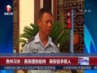贵州习水:男童遭到劫持  保安徒手救人