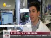 """科技改变生活:瑞士科学家研发""""自愈""""沥青延长道路寿命"""
