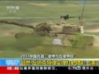 """2017中国兵器""""装甲与反装甲日"""":国产新锐坦克装甲车首度集中亮相"""