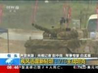 包头:疾风迅雷新轻坦——VT5主战坦克