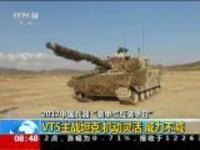 """2017中国兵器""""装甲与反装甲日"""":VT5主战坦克——机动灵活  威力不减"""