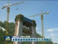 联播快讯:全国首座铁路悬索桥进入主塔施工