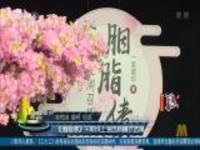 《胭脂债》采取线上海选新模式选角