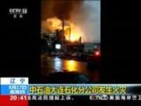 辽宁:中石油大连石化分公司发生火灾