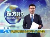 香港:法院改判非法占中分子入狱监禁