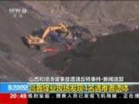 山西和顺滑坡事故遭遇反转事件·新闻追踪:吕鑫煤业现场发现4名遇难者遗体