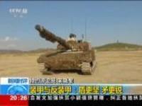 新闻时评:装甲与反装甲——盾更坚  矛更锐