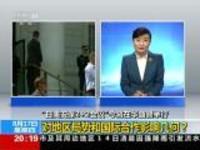 新闻链接:日美今将召开安保2+2会议——日美步调常不一致  诉求不同