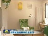 联播快讯:北京就租房新政征求意见