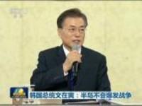 韩国总统文在寅:半岛不会爆发战争