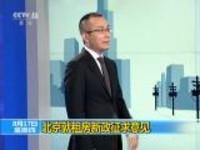 北京就租房新政征求意见