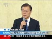 朝鲜半岛局势·多方强调对话解决半岛问题:文在寅——半岛不会爆发战争