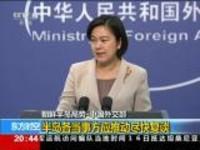朝鲜半岛局势·中国外交部:半岛各当事方应推动尽快复谈