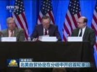 联播快讯:北美自贸协定在分歧中开启首轮重谈