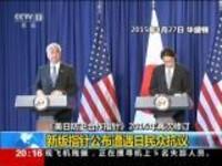"""""""日美安保2+2会议""""今将在华盛顿举行·链接:《日美防卫合作指针》"""