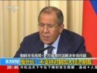 朝鲜半岛局势·多方强调对话解决半岛问题  俄外长——不支持对朝加大经济制裁