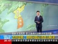 朝鲜半岛局势·多方强调对话解决半岛问题:古特雷斯——朝核问题必须政治解决