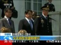 华盛顿:日美安保2+2会议今天将在华盛顿举行