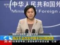 朝鲜半岛局势·中国外交部:施压不会改变中国半岛问题政策
