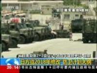 """""""日美安保2+2会议""""今将在华盛顿举行·日媒:日本将引进陆基宙斯盾系统"""