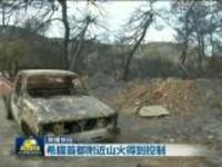 联播快讯:希腊首都附近山火得到控制