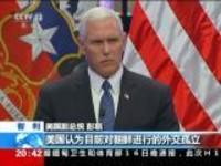 美国重申将继续对朝鲜施压:美副总统呼吁拉美多国同朝鲜断交