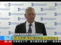 美国重申将继续对朝鲜施压:韩美防长通话商讨应对朝挑衅方案