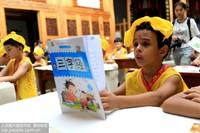 8月17日,也门儿童伊姆在诵读《三字经》。