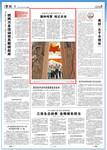 《人民日报》2017年9月19日4版 版面截图
