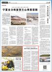 《人民日报》2017年9月23日10版 版面截图