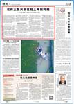 《人民日报》2017年9月25日4版 版面截图