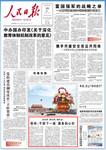 《人民日报》2017年9月25日1版 版面截图
