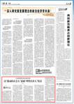 《人民日报》2017年9月25日16版 版面截图