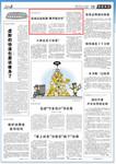《人民日报》2017年9月26日19版 版面截图