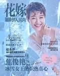 焦俊艳登杂志封面