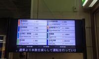 图:关东地区条铁路线受到影响(孙璐 摄)