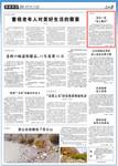 《人民日报》2017年10月31日20版 版面截图