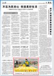 《人民日报》2017年11月1日9版 版面截图