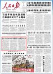 《人民日报》2017年11月7日1版 版面截图
