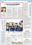 《人民日报》2017年11月7日9版 版面截图
