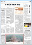 《人民日报》2017年11月7日10版 版面截图